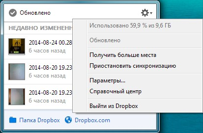 Приложение на компьютере