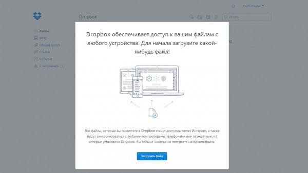 Новый аккаунт Dropbox
