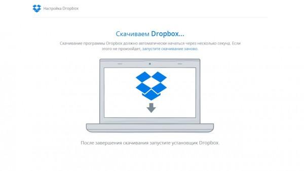 Скачивание Dropbox