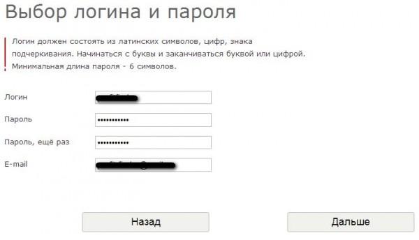 Выбор логина и пароля в Sape