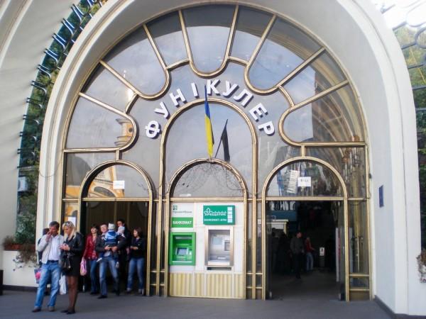 Киевский фуникулер (нижняя станция)