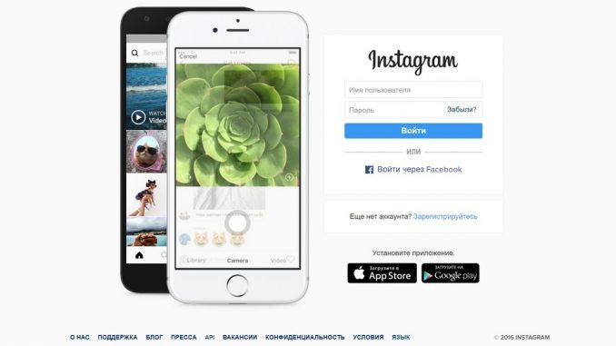 Социальная сеть Instagram и ее особенности