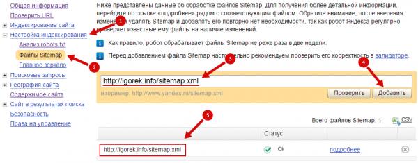 Форма для добавления адреса карты сайта