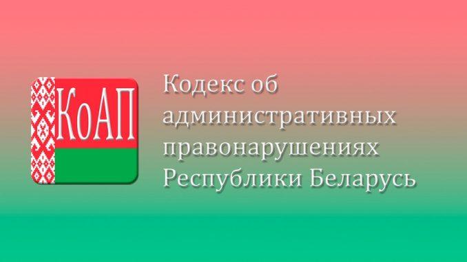 КоАП РБ на Android