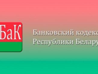 Банковский кодекс РБ на Android