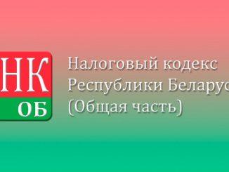 НК РБ (Общая часть) на Android
