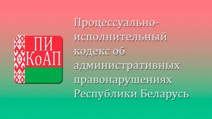 ПИКоАП РБ на Android