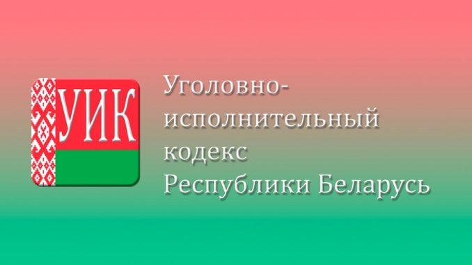 УИК РБ на Android