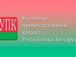 УПК РБ на Android