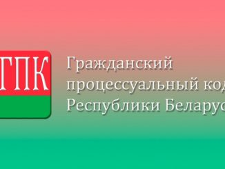 ГПК РБ на Android