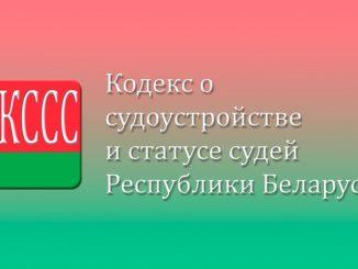 Кодекс о судоустройстве и статусе судей РБ