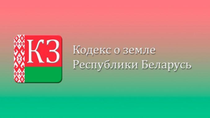 Кодекс о земле РБ на Android