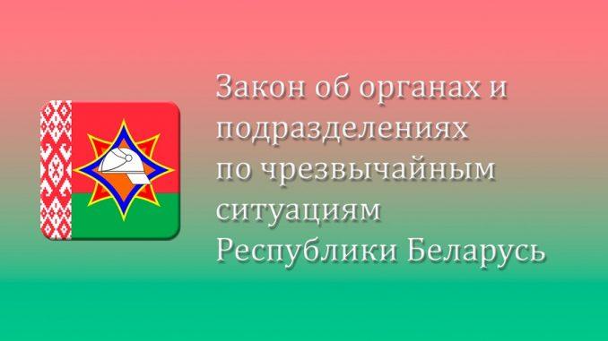 Закон об органах по ЧС РБ на Android