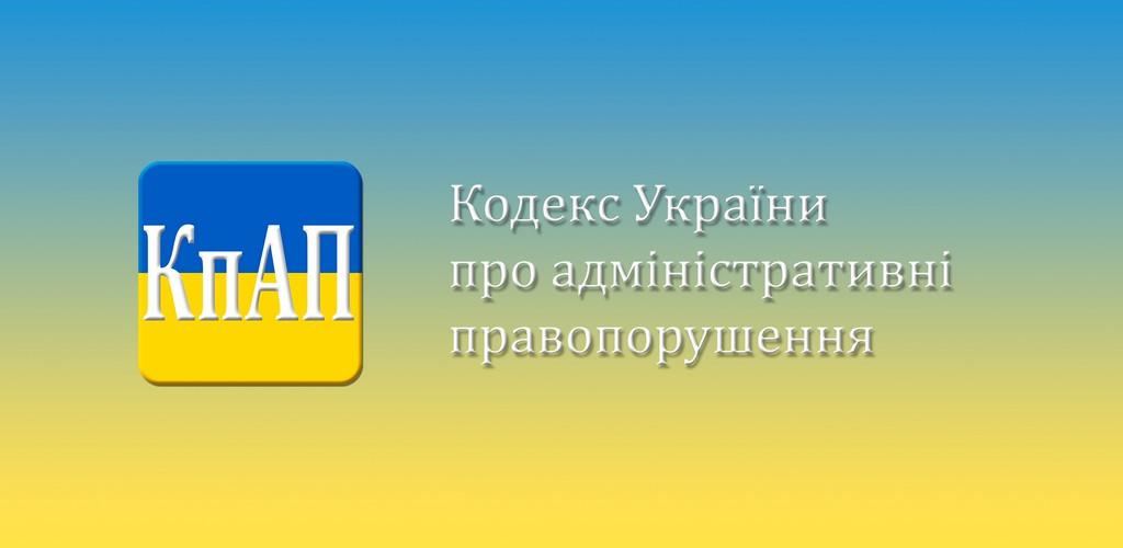 КоАП Украины на Android