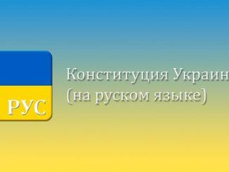 Конституция Украины (на русском языке) на Android
