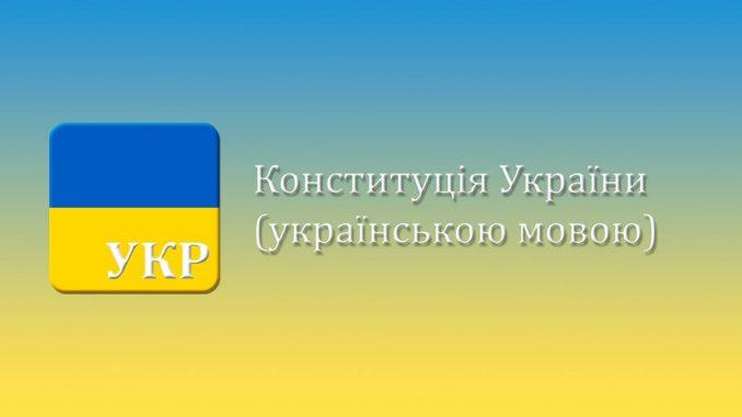 Конституция Украины (на украинском языке) на Android