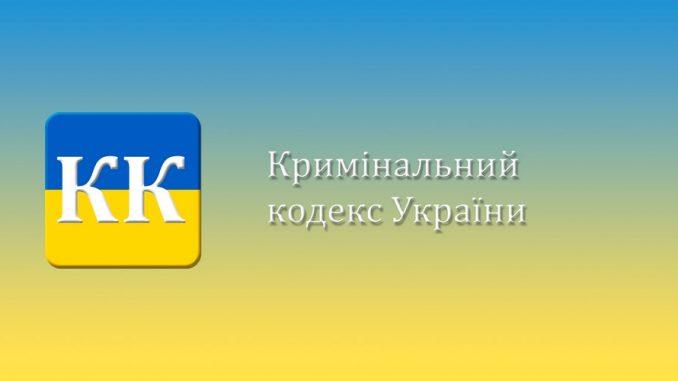 Уголовный кодекс Украины на Android