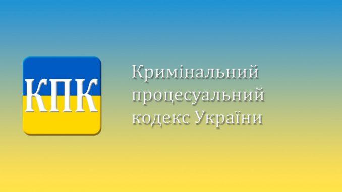 УПК Украины на Android