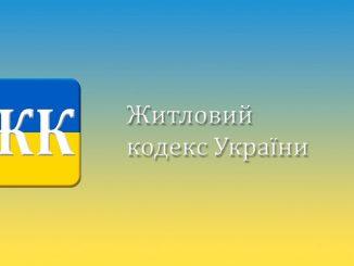 Жилищный кодекс Украины на Android