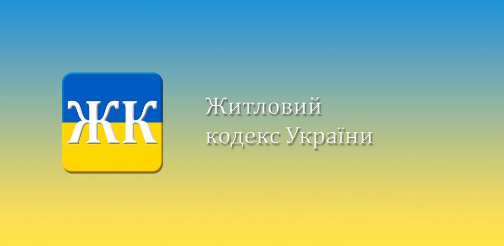 Картинки по запросу жилищный кодекс украины