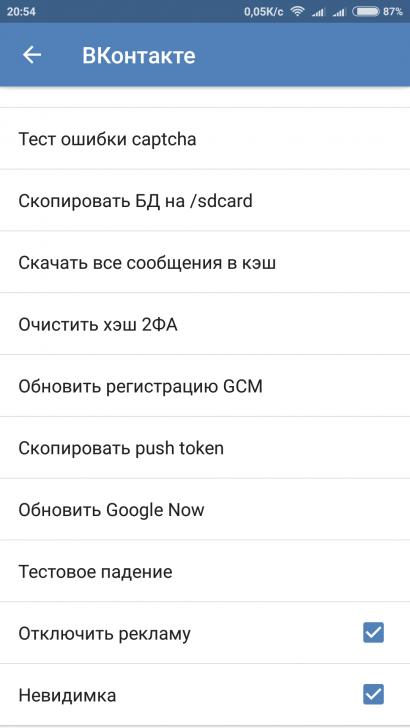 Режим «Невидимки» в приложении ВКонтакте на Android