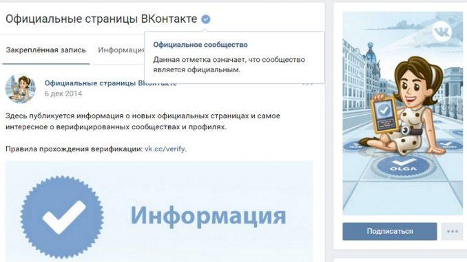 Как пройти верификацию (получить галочку) в ВКонтакте?