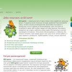 Как зарегистрироваться и работать на SEOsprint
