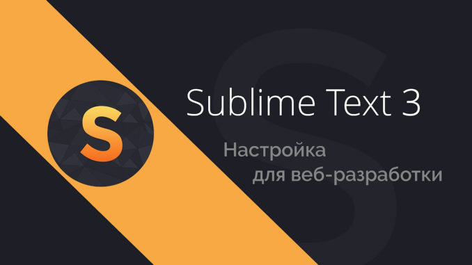 Настройка Sublime text